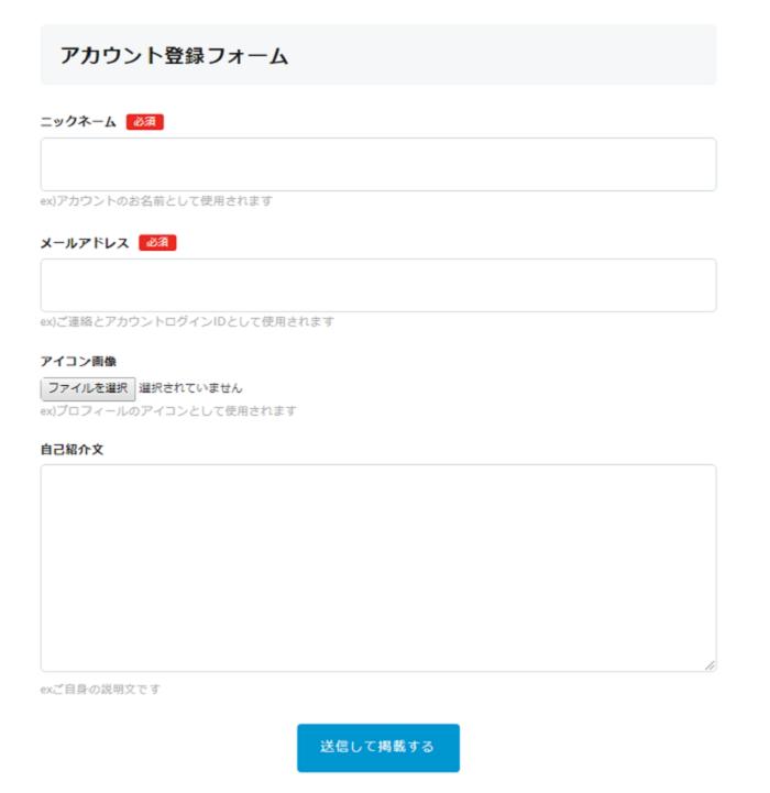 タノムノ アカウント登録フォーム