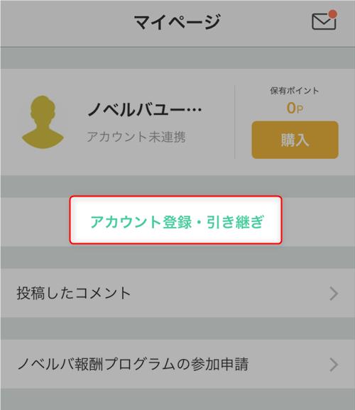 アプリ版ノベルバのマイページ(アカウント登録)