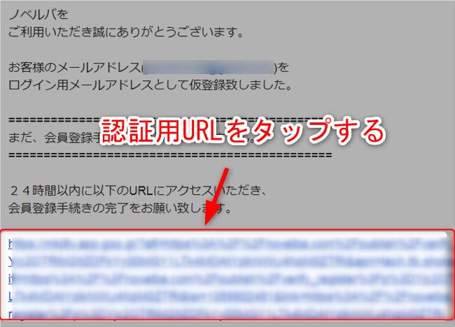 アプリ版ノベルバの認証メール