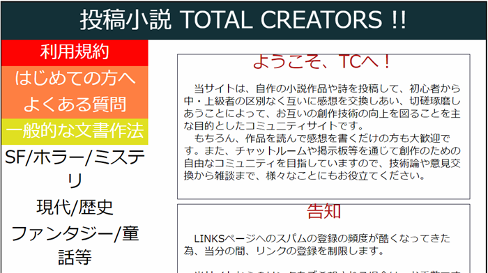 TOTAL CREATORS