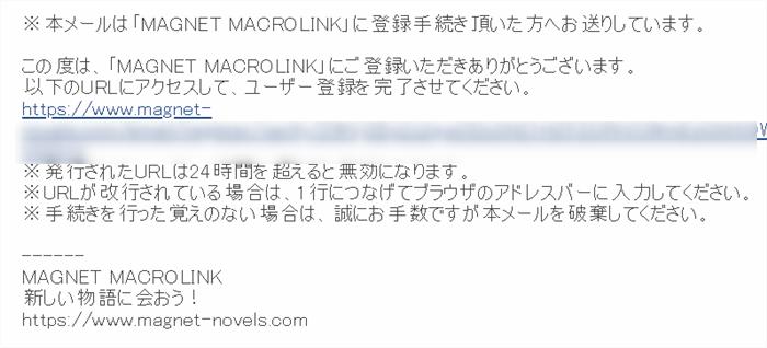 マグネットマクロリンクの会員登録の認証URL
