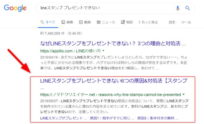 LINEスタンプ記事の順位