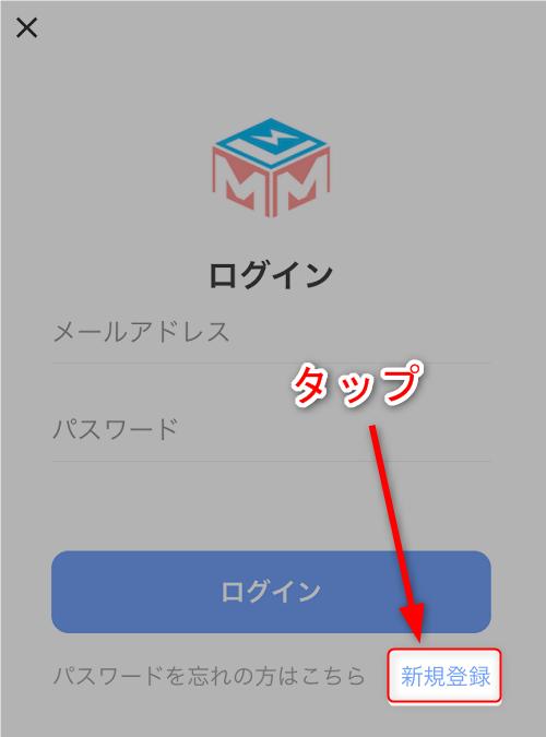 アプリ版マグネットマクロリンクのログインフォーム