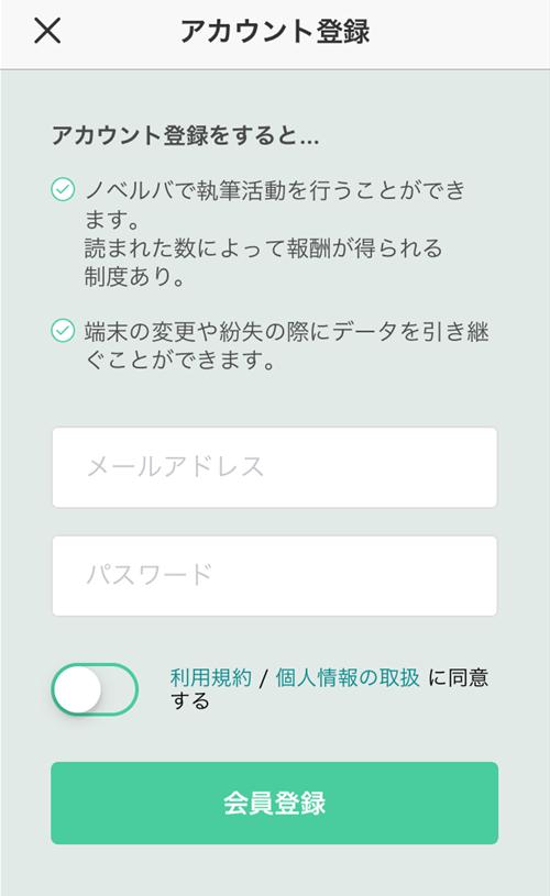 アプリ版ノベルバのアカウント登録