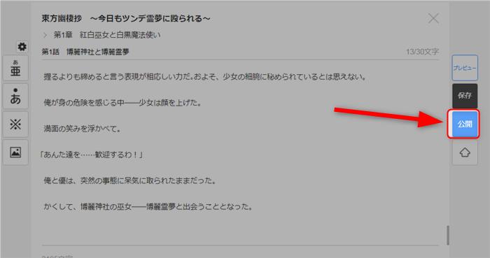 マグネットマクロリンクの公開ボタン