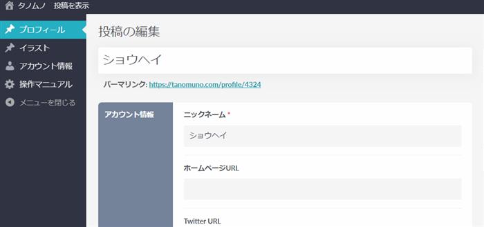 タノムノのプロフィール設定画面