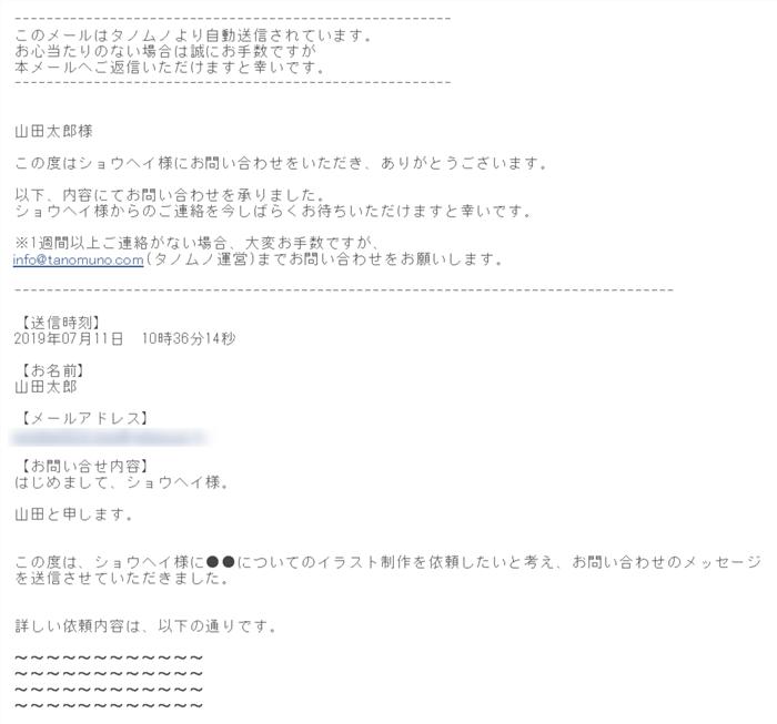 タノムノのお問い合わせメッセージ送信の完了通知