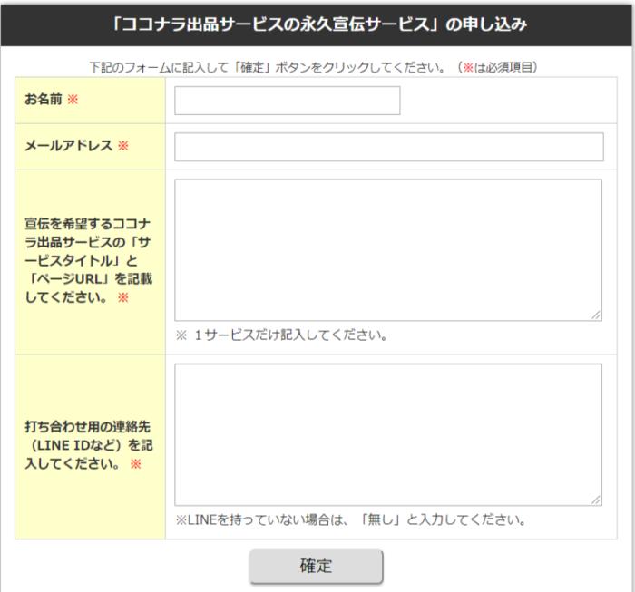 ココナラ宣伝サービスの申込みページ