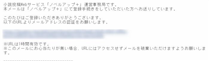 ノベルアッププラスのメールアドレス有効化