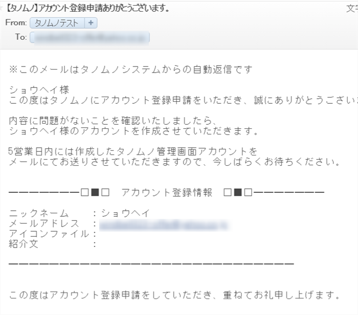 タノムノ 登録受付メッセージ