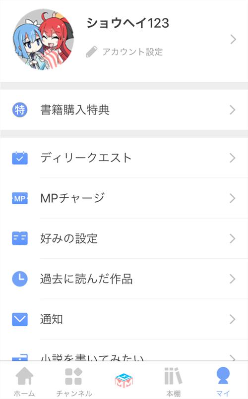 アプリ版マグネットマクロリンクのログイン状態