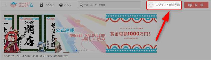 マグネットマクロリンクの登録ボタン
