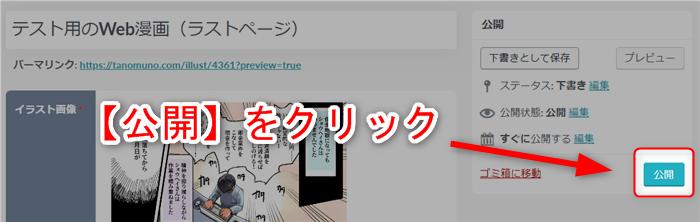 タノムノに追加したイラストの公開実行