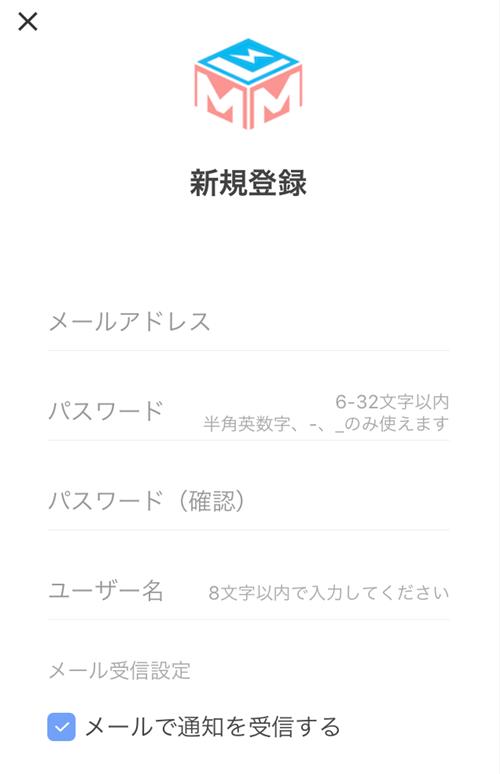 アプリ版マグネットマクロリンクの会員登録フォーム