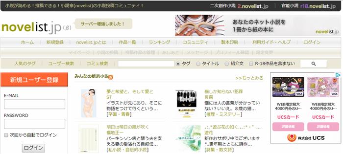 novelist,jp