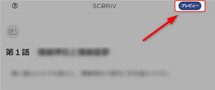 scraivの投稿プレビュー