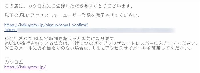 カクヨムの確認メールの本文URL