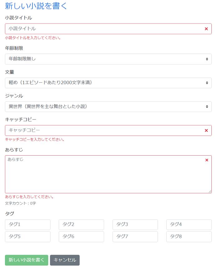 待ラノの小説情報の設定ページ