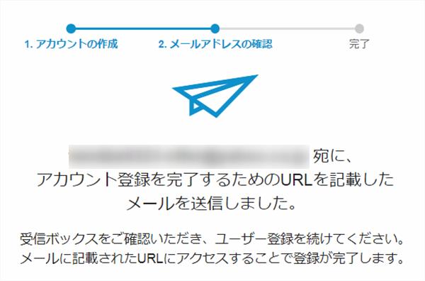 カクヨムの確認メールの送信