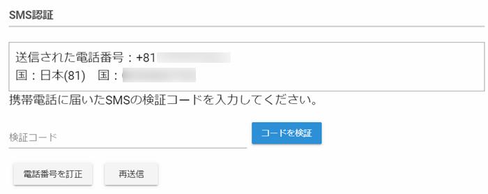 SMS認証コードの入力欄