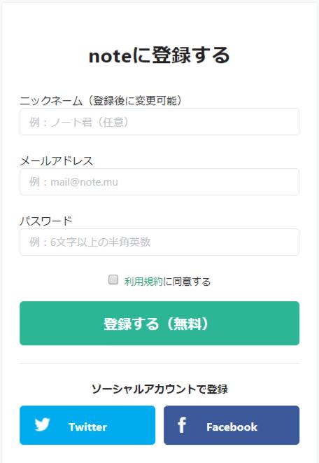 noteの新規会員の登録ページ
