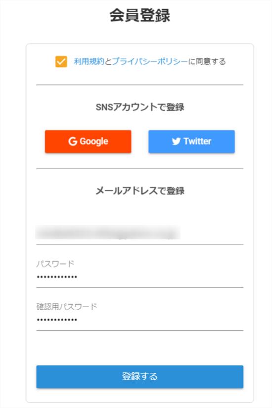 Fantasficの会員登録フォーム(記入済み)