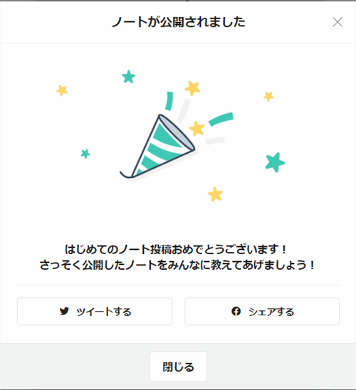 noteの投稿物の公開