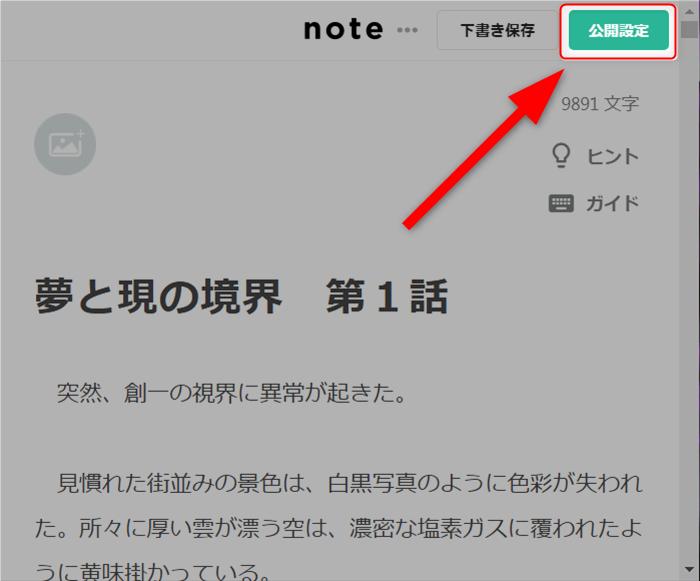 noteの公開設定