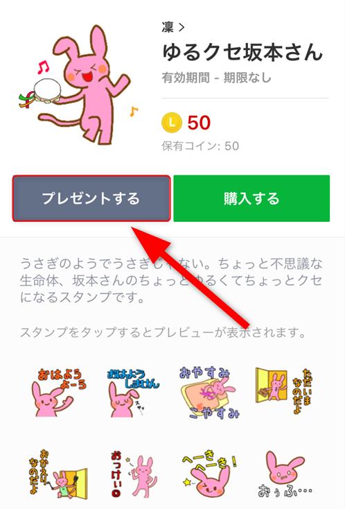 AndroidのLINEスタンプ坂本さんプレゼント