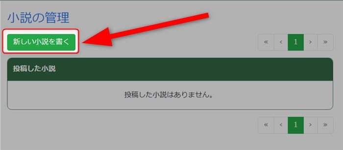 待ラノ【新しい小説を書く】