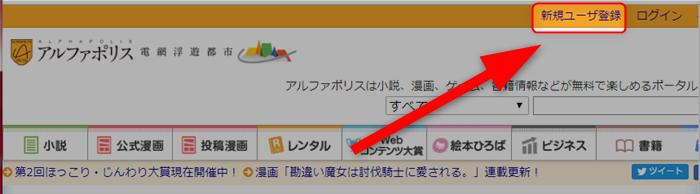 アルファポリスの新規ユーザー登録