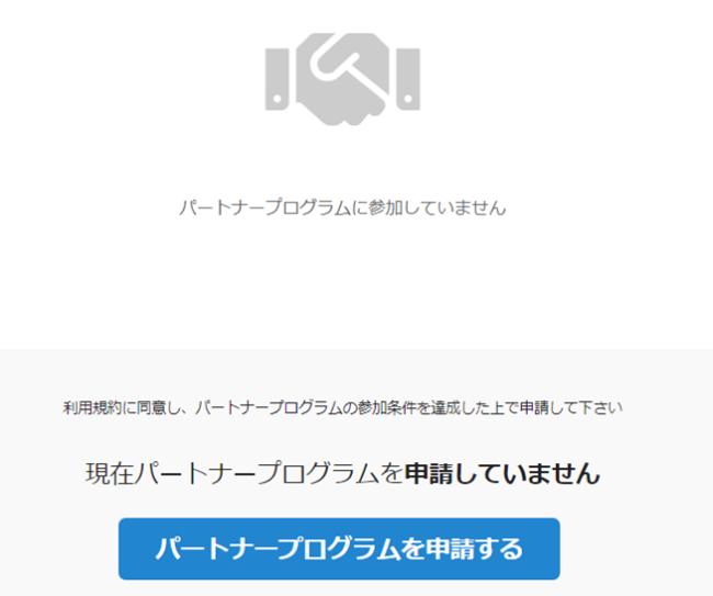 scraivのパートナープログラムページ