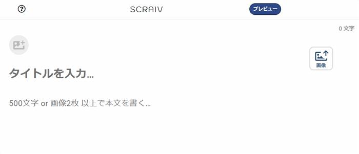scraivの投稿編集ページ