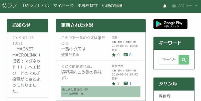 待ラノのトップページ(ログイン後)