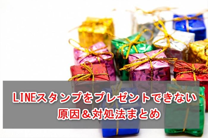 ィネスタンプをプレゼントできない原因と対処法