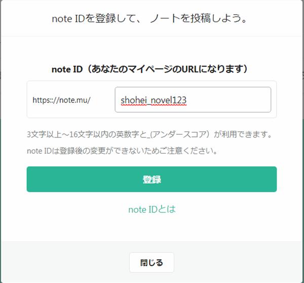 noteの投稿URLの設定