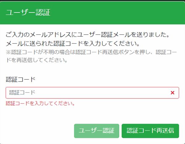 待ラノのユーザー認証