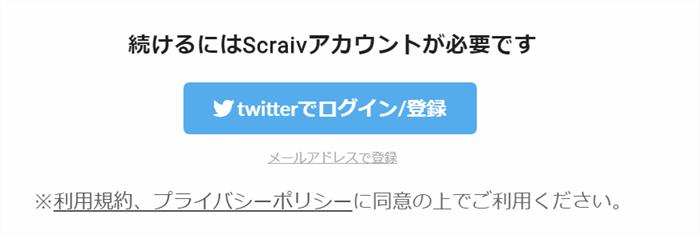 scraivのログイン・登録フォーム