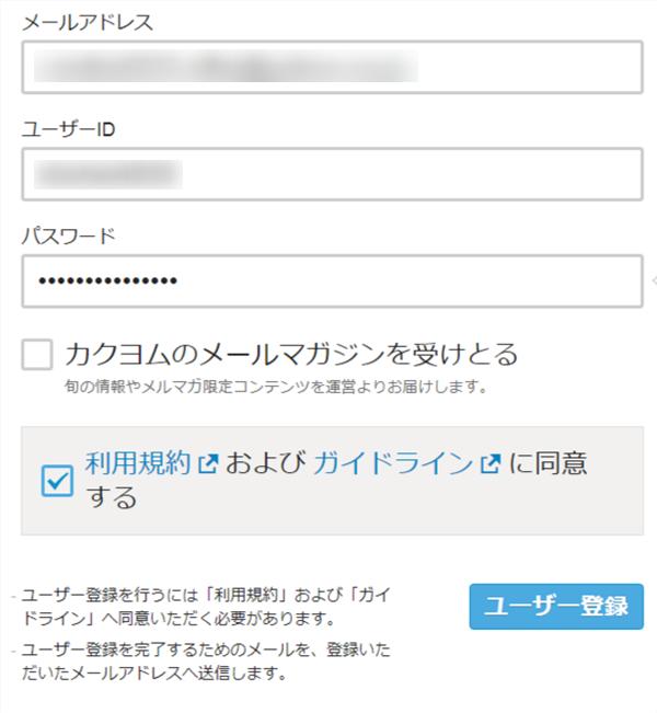 カクヨムの会員登録フォーム