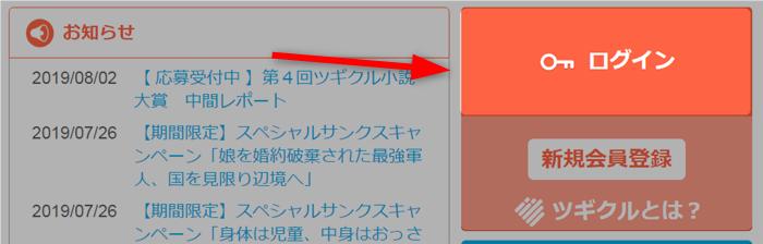 ツギクルのトップページのログインボタン