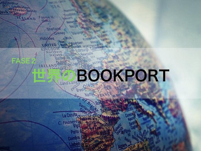 世界のBOOKPORT
