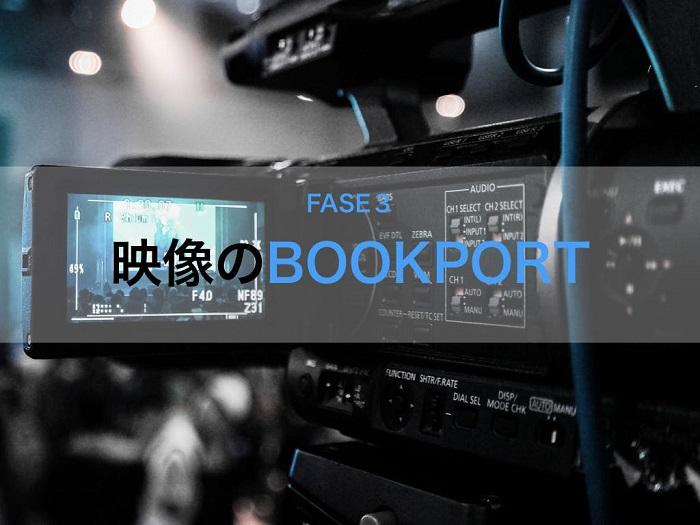 映像のBOOKPORT
