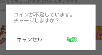 androidのLINEコインのチャージ