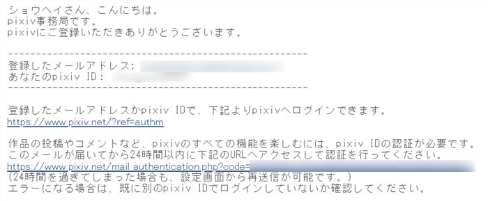 pixivの確認メール