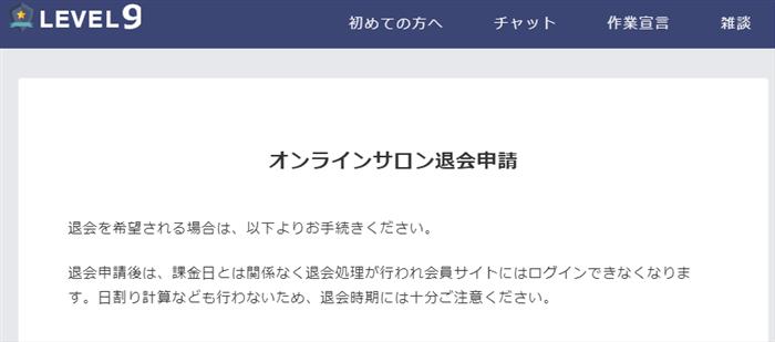 LEVEL9の退会申請フォーム