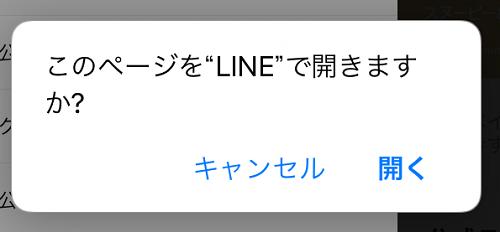 LINEで開く