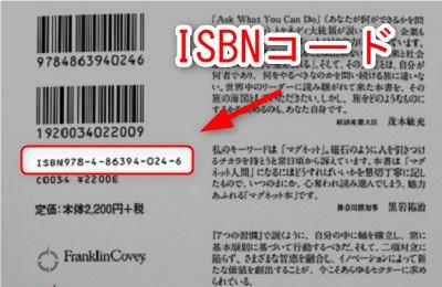 本のISBNコード