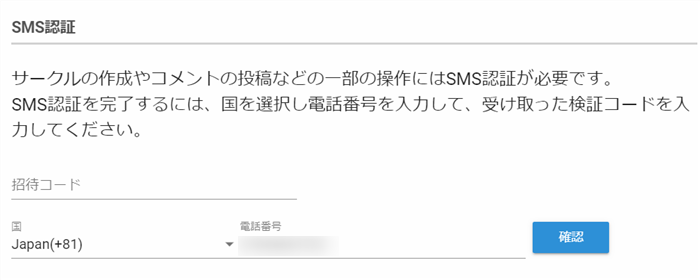 FantasficのSMS認証フォーム