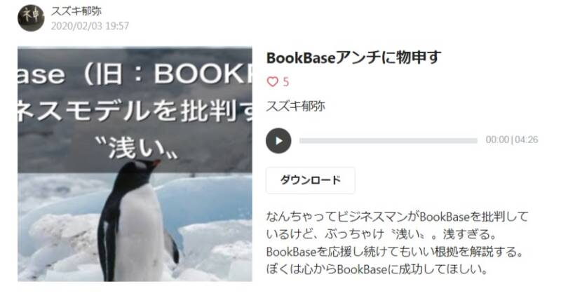 BookBaseアンチに物申す|スズキ郁弥|note