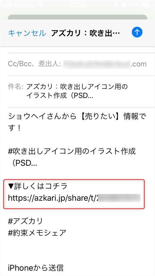 アズカリの約束メモのメール文面